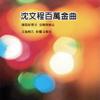 沈文程 - 1990台灣人 插圖