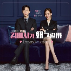 What's Wrong with Secretary Kim (Original Television Soundtrack)