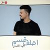 Ahmad Al Khledi - Ahlef Qasam