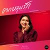 Mai Davika - Heartbeat (From