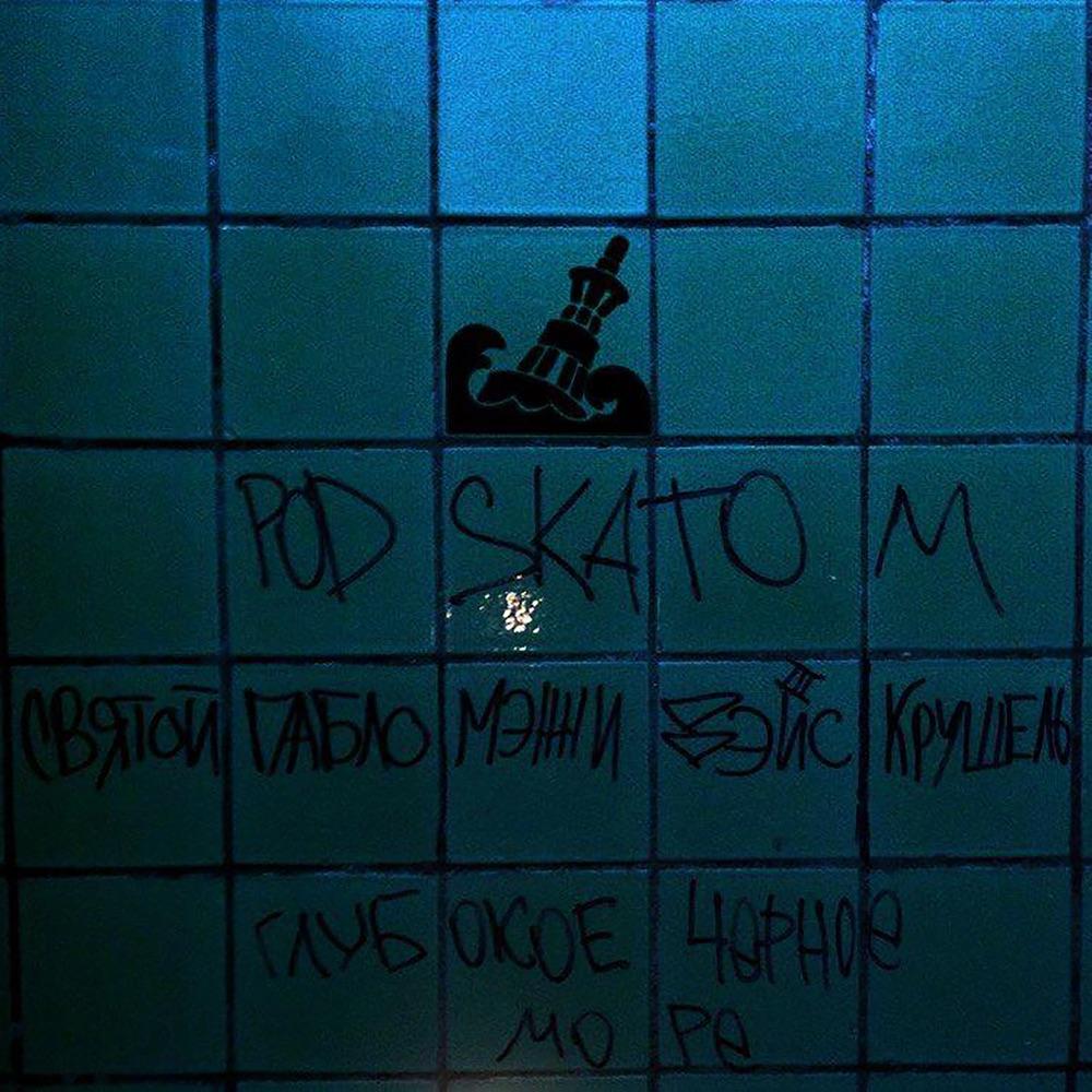 Г. Ч. М. by PODSKATOM