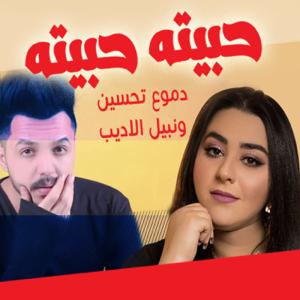 Domoa Tahseen & Nabeel Adeeb - Habetoh Habetoh