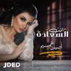 Aseel Hameem - Enta Al Saadah artwork
