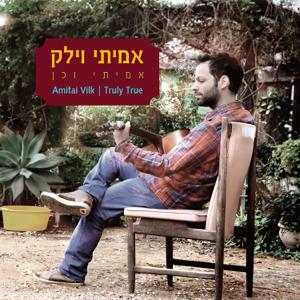 Amitai Vilk - Khi Lach