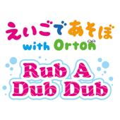 Rub A Dub Dub (with Orton)