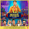 Tanishk Bagchi, Jasbir Jassi, Shyam Bhateja, Anand-Milind, Payal Dev, Badshah & Rochak Kohli - Khandaani Shafakhana (Original Motion Picture Soundtrack)
