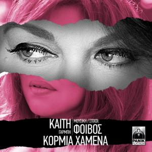 Katy Garbi - Kormia Hamena feat. Fivos