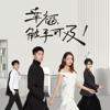 夏瀚宇 - 如果愛了解(電視劇《幸福,觸手可及!》插曲) artwork