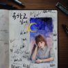 Kang Min Hee - Curse artwork