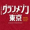 Grand Maison Tokyo Original Soundtrack