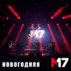 M17 - Новогодняя обложка