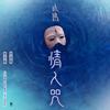 阿雲嘎 - 情人咒 (電視劇《琉璃美人煞》片尾曲) [with 郁可唯] 插圖