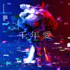 MonsterZ MATE - 千年愛 アートワーク