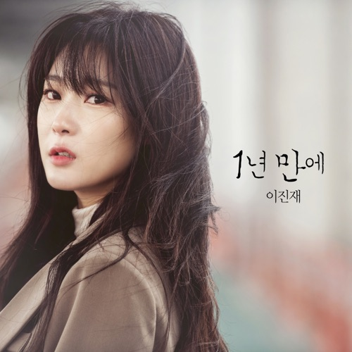 Lee Jinjae – In a Year – Single