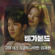 If I was - Kim Jae Hwan