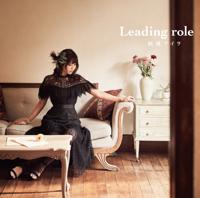 結城アイラ - Leading role artwork