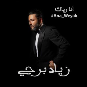 Ziad Bourji - Ana Weyak