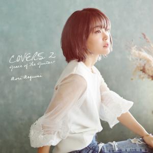 森 恵 - COVERS 2 Grace of The Guitar+