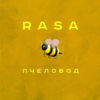 RASA - Пчеловод обложка