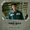 Ha Hyun Woo - 돌덩이 (Instrumenatal) artwork