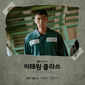 돌덩이 - Ha Hyun Woo