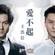 愛不起 (劇集《解決師》片尾曲) - 王浩信