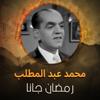 Muhammad Abd Al Muttalib - Rmdan Gana artwork