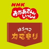はらぺこカマキリ(NHKおかあさんといっしょ)