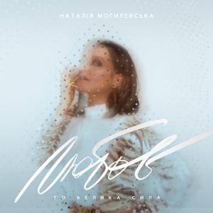 Natalia Mogilevskaya - Любов - то велика сила - EP