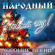 Снится мне деревня - Sergey Belikov