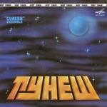 Gunesh - Rhythms of the Caucasus