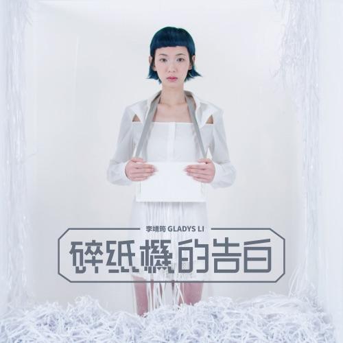 Gladys Li – 碎紙機的告白 – Single
