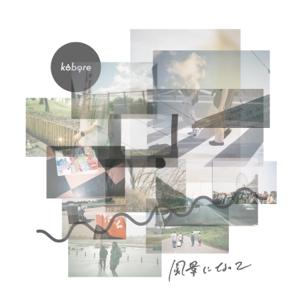 kobore - 風景になって