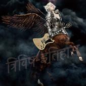 triviṣa-itihāsa