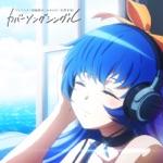 """ユキ(CV:花澤香菜) - """"Hello, Again ~ Mukashi Kara Aru Basho ~"""" from Shoumetsu Toshi"""