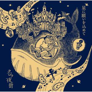 クジラ夜の街 - 星に願いを込めて