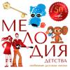 Мелодия детства - Various Artists