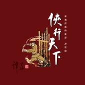 鐵血丹心 Instrumental Tan Bao Shuo - Tan Bao Shuo