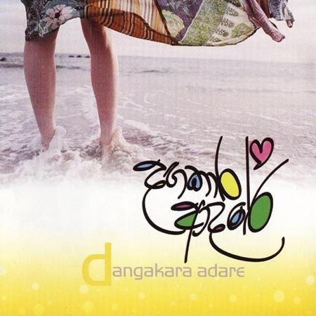 Dangakara Adare - BnS, Samitha Mudunkotuwa & Sirasa Super Stars
