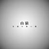 名前の無い歌 - 山猿 mp3
