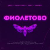 Фиолетово