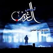 الطفولة  Mishari Rashid Alafasy - Mishari Rashid Alafasy