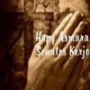 Sewates Kerjo - Single