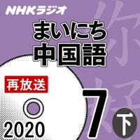 NHK まいにち中国語 2020年7月号 下