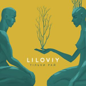 LILOVIY - Тільки рай - EP