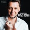 Фирдус Тямаев - Ялгыз торна обложка
