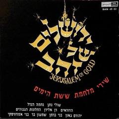 לך ירושלים (Bonus)