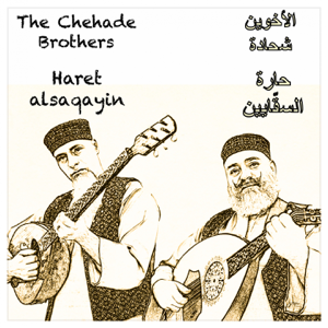 The Chehade Brothers - Haret Al Saqayin