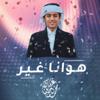 Mohammed Bin Grman Al Omari - Huwana Gair artwork
