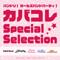 バンドリ! ガールズバンドパーティ! カバコレ Special Selection - EP